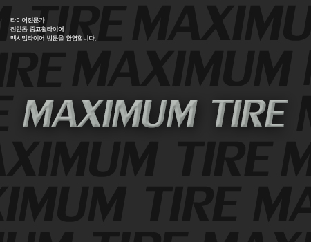 maximum tire